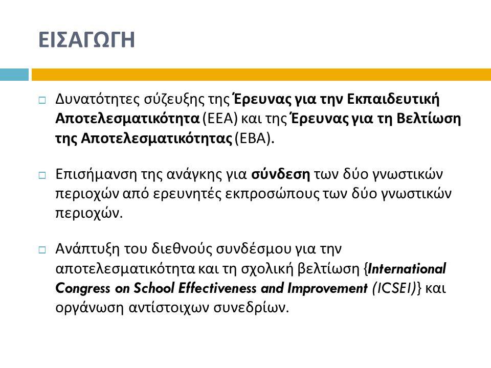 ΕΙΣΑΓΩΓΗ  Δυνατότητες σύζευξης της Έρευνας για την Εκπαιδευτική Αποτελεσματικότητα ( ΕΕΑ ) και της Έρευνας για τη Βελτίωση της Αποτελεσματικότητας (