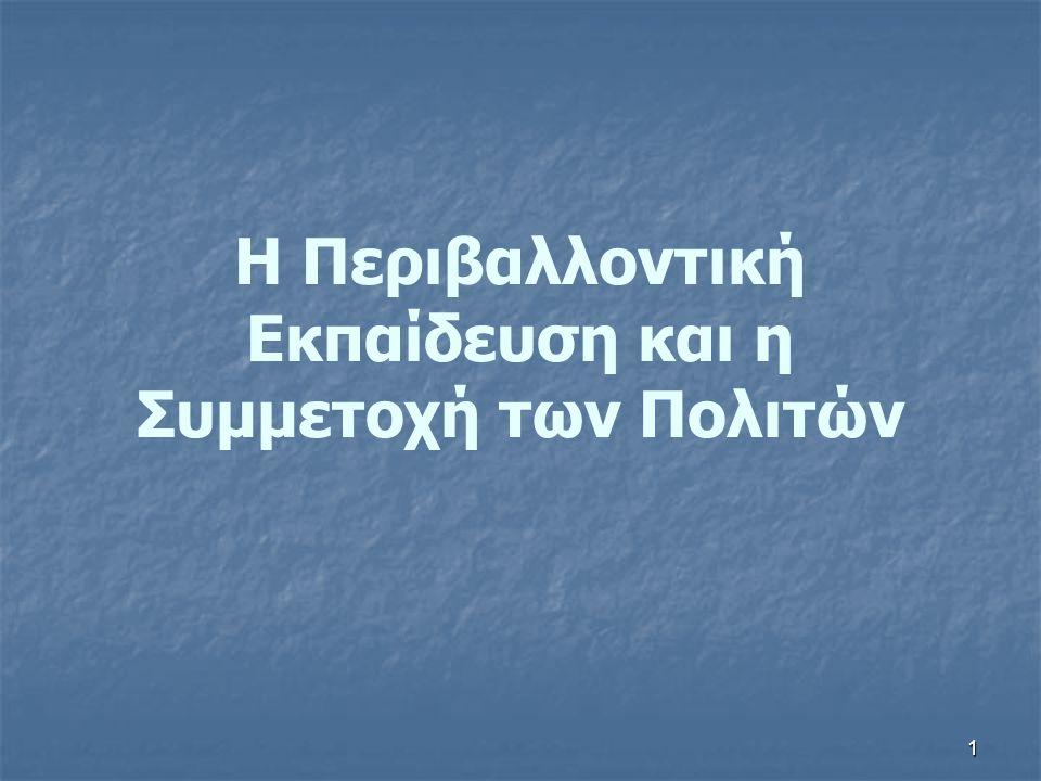 72 Η πρώτη Διακυβερνητική Διάσκεψη στη Τιφλίδα Στις κατευθυντήριες αρχές για την Π.Ε., στο κείμενο της Διάσκεψης σημειώνεται ότι:   …η Π.Ε.