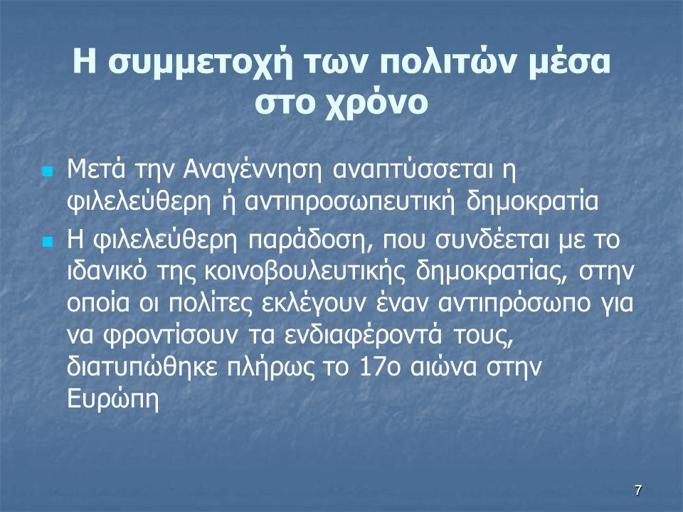 88 Το δικαίωμα της συμμετοχής των πολιτών στην Ελλάδα Το Σύνταγμα του 1975 περιελάμβανε για πρώτη φορά στην ιστορία των ελληνικών συνταγμάτων διατάξεις για τη προστασία του περιβάλλοντος και το οποίο αναθεωρήθηκε το 2001, με συνολικά 73 αναθεωρημένες διατάξεις, ανάμεσα τους και το άρθρο 24 που αφορά το περιβάλλον