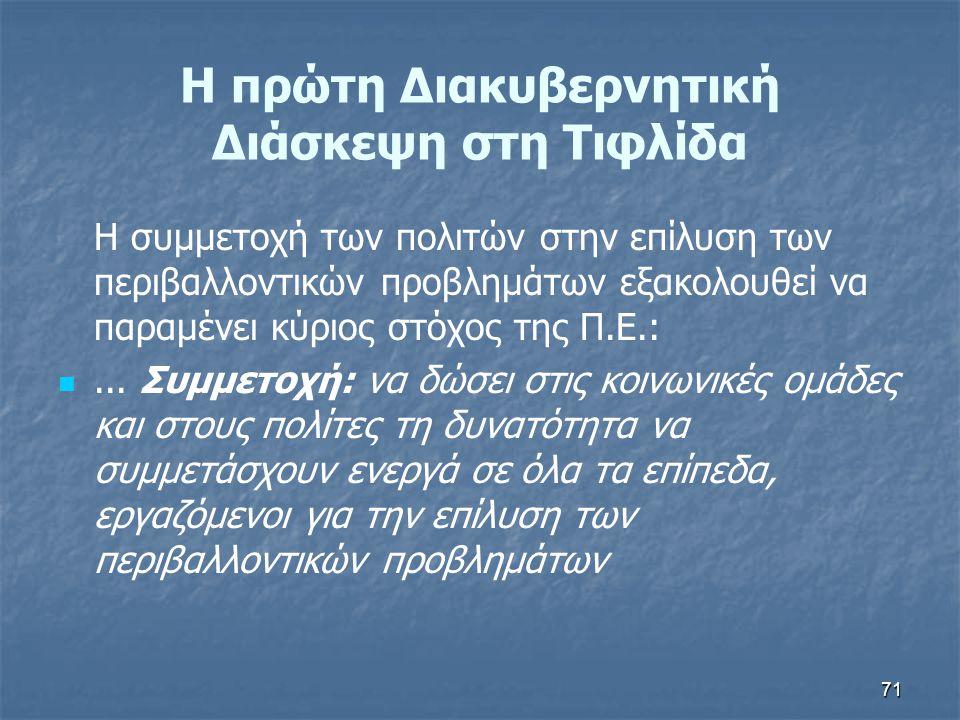 71 Η πρώτη Διακυβερνητική Διάσκεψη στη Τιφλίδα Η συμμετοχή των πολιτών στην επίλυση των περιβαλλοντικών προβλημάτων εξακολουθεί να παραμένει κύριος στ