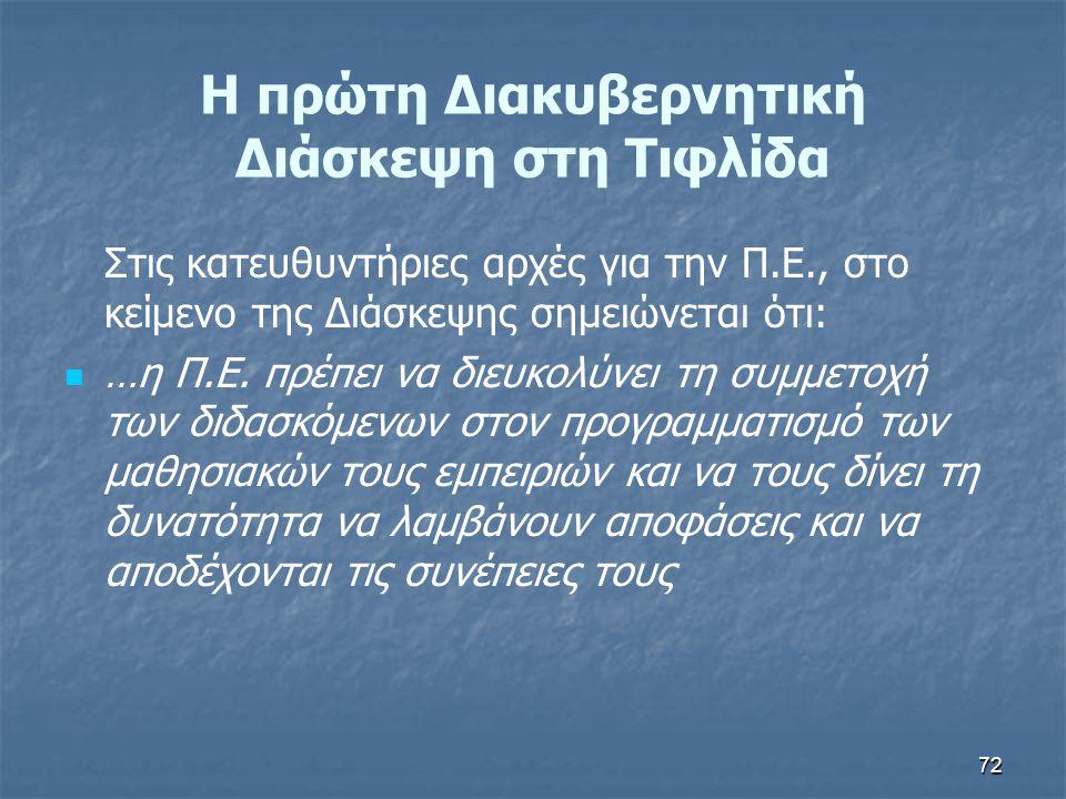 72 Η πρώτη Διακυβερνητική Διάσκεψη στη Τιφλίδα Στις κατευθυντήριες αρχές για την Π.Ε., στο κείμενο της Διάσκεψης σημειώνεται ότι:   …η Π.Ε. πρέπει ν