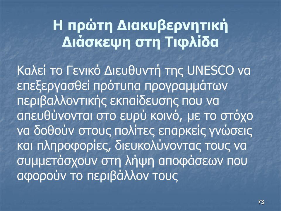 73 Η πρώτη Διακυβερνητική Διάσκεψη στη Τιφλίδα Καλεί το Γενικό Διευθυντή της UNESCO να επεξεργασθεί πρότυπα προγραμμάτων περιβαλλοντικής εκπαίδευσης π