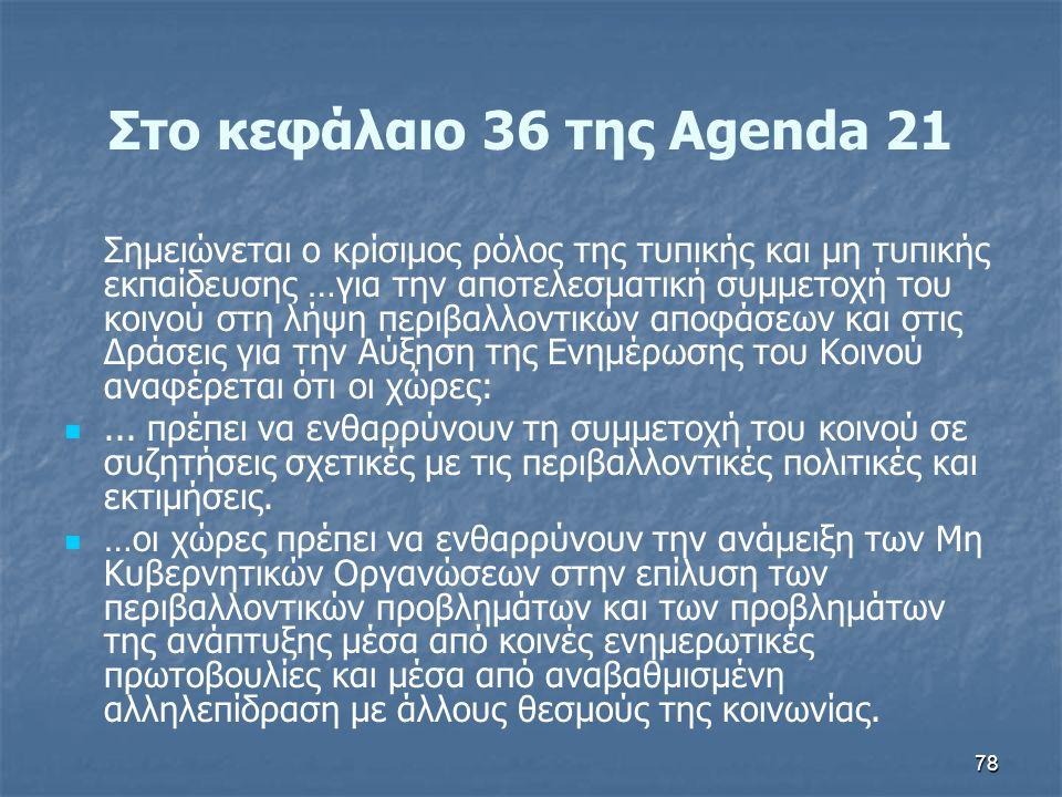 78 Στο κεφάλαιο 36 της Agenda 21 Σημειώνεται ο κρίσιμος ρόλος της τυπικής και μη τυπικής εκπαίδευσης …για την αποτελεσματική συμμετοχή του κοινού στη