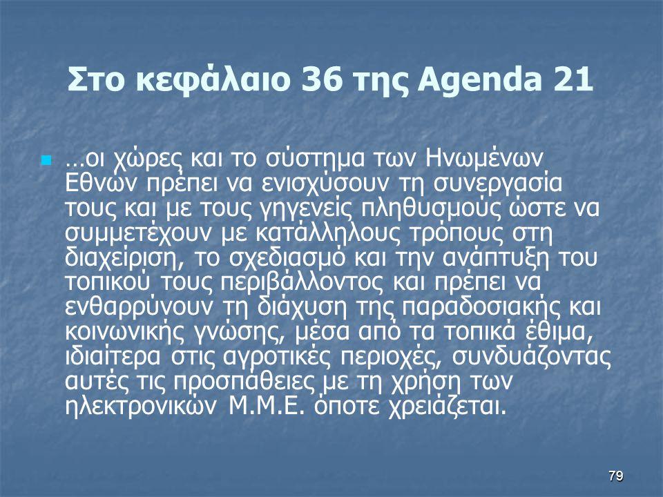 79 Στο κεφάλαιο 36 της Agenda 21   …οι χώρες και το σύστημα των Ηνωμένων Εθνών πρέπει να ενισχύσουν τη συνεργασία τους και με τους γηγενείς πληθυσμο