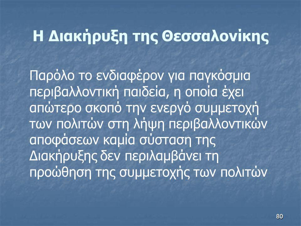 80 Η Διακήρυξη της Θεσσαλονίκης Παρόλο το ενδιαφέρον για παγκόσμια περιβαλλοντική παιδεία, η οποία έχει απώτερο σκοπό την ενεργό συμμετοχή των πολιτών