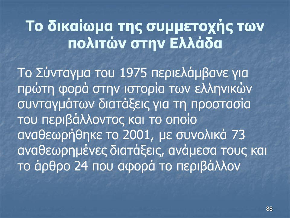 88 Το δικαίωμα της συμμετοχής των πολιτών στην Ελλάδα Το Σύνταγμα του 1975 περιελάμβανε για πρώτη φορά στην ιστορία των ελληνικών συνταγμάτων διατάξει