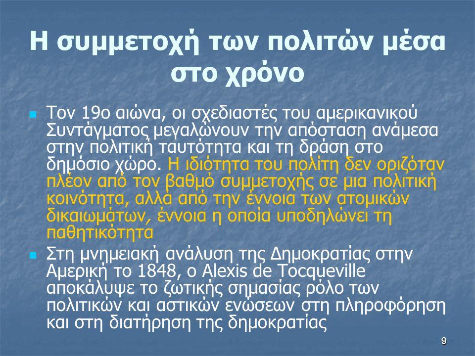 80 Η Διακήρυξη της Θεσσαλονίκης Παρόλο το ενδιαφέρον για παγκόσμια περιβαλλοντική παιδεία, η οποία έχει απώτερο σκοπό την ενεργό συμμετοχή των πολιτών στη λήψη περιβαλλοντικών αποφάσεων καμία σύσταση της Διακήρυξης δεν περιλαμβάνει τη προώθηση της συμμετοχής των πολιτών