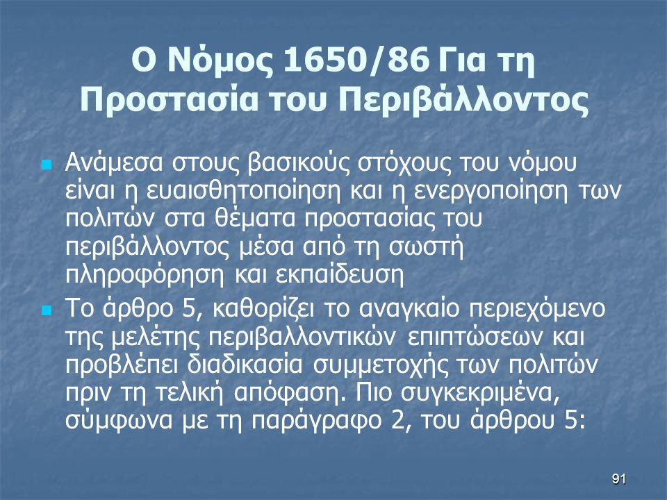 91 Ο Νόμος 1650/86 Για τη Προστασία του Περιβάλλοντος   Ανάμεσα στους βασικούς στόχους του νόμου είναι η ευαισθητοποίηση και η ενεργοποίηση των πολι