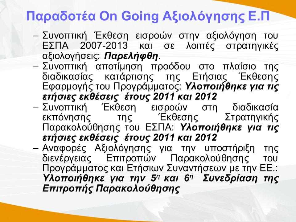Παραδοτέα On Going Αξιολόγησης Ε.Π –Συνοπτική Έκθεση εισροών στην αξιολόγηση του ΕΣΠΑ 2007-2013 και σε λοιπές στρατηγικές αξιολογήσεις: Παρελήφθη.