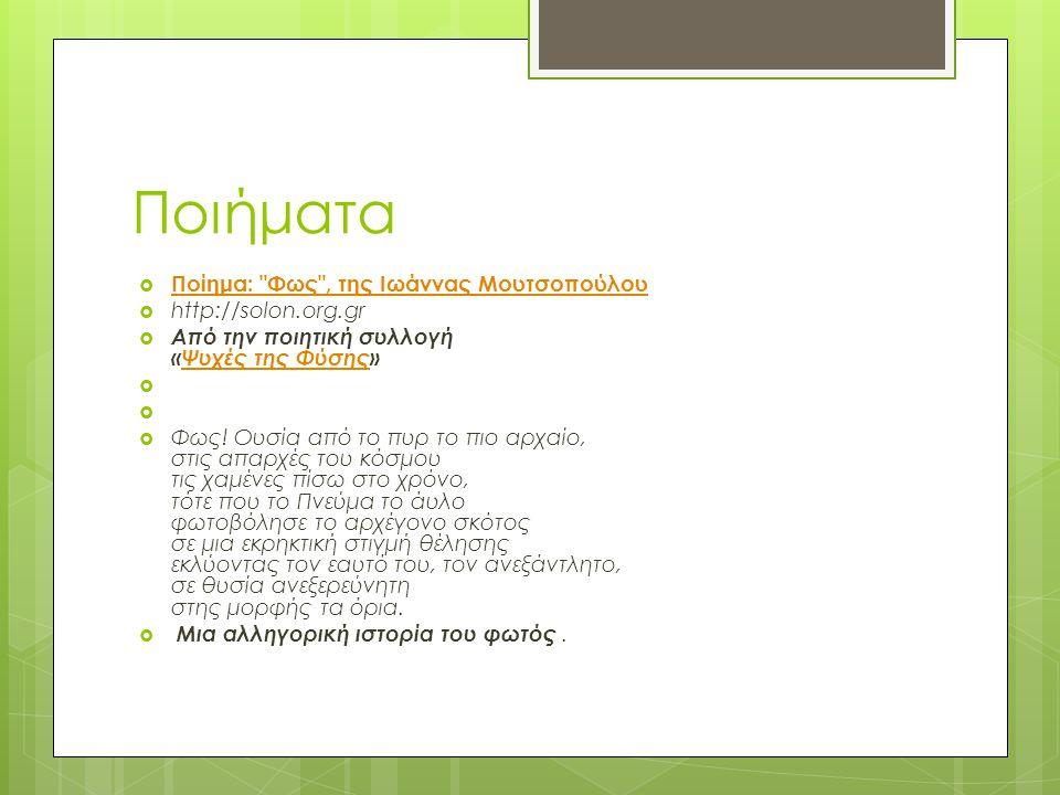 Ποιήματα  Ποίημα: Φως , της Ιωάννας Μουτσοπούλου Ποίημα: Φως , της Ιωάννας Μουτσοπούλου  http://solon.org.gr  Από την ποιητική συλλογή «Ψυχές της Φύσης»Ψυχές της Φύσης   Φως.