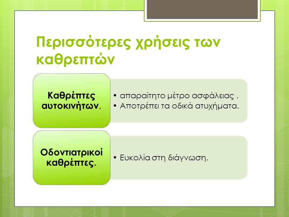 Περισσότερες χρήσεις των καθρεπτών •απαραίτητο μέτρο ασφάλειας. •Αποτρέπει τα οδικά ατυχήματα. Καθρέπτες αυτοκινήτων. •Ευκολία στη διάγνωση. Οδοντιατρ