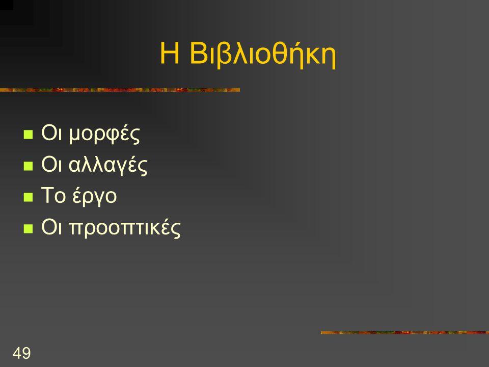 49 Η Βιβλιοθήκη  Οι μορφές  Οι αλλαγές  Το έργο  Οι προοπτικές