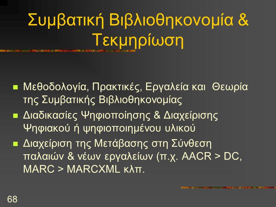 68 Συμβατική Βιβλιοθηκονομία & Τεκμηρίωση  Μεθοδολογία, Πρακτικές, Εργαλεία και Θεωρία της Συμβατικής Βιβλιοθηκονομίας  Διαδικασίες Ψηφιοποίησης & Διαχείρισης Ψηφιακού ή ψηφιοποιημένου υλικού  Διαχείριση της Μετάβασης στη Σύνθεση παλαιών & νέων εργαλείων (π.χ.