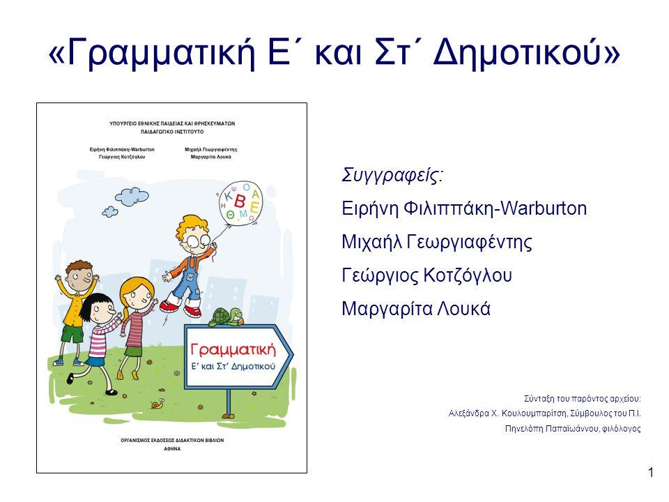 Το νέο εγχειρίδιο Γραμματικής Ακολουθεί τις σύγχρονες τάσεις στη διδασκαλία της γραμματικής, καθώς βοηθά τον μαθητή να συνειδητοποιήσει τη λειτουργία δύο επιπέδων: •του επιπέδου της περιγραφής των γλωσσικών φαινομένων με τη χρήση ορολογίας, δηλ.