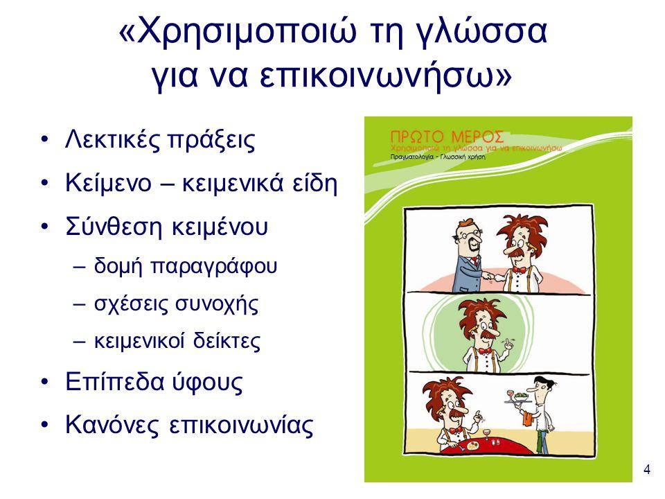 5.Ποιόν ενεργείας και τύποι υποτακτικής – Επισημαίνεται ότι οι χρόνοι της οριστικής δηλώνουν ταυτόχρονα και χρονική βαθμίδα (παρελθόν, παρόν, μέλλον) και ποιόν ενεργείας (συνοπτικό, μη συνοπτικό, συντελεσμένο), ενώ η υποτακτική δηλώνει μόνο ποιόν ενεργείας.