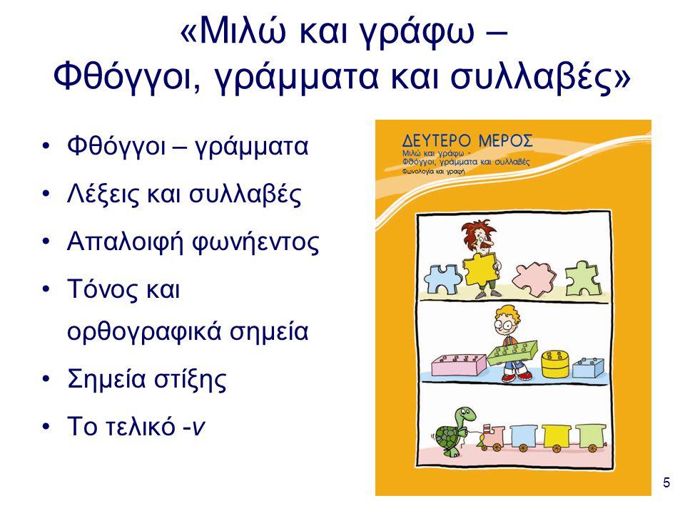 Σύνδεση της Γραμματικής με τα σχολικά εγχειρίδια της Γλώσσας •Με την κυκλοφορία της «Γραμματικής Ε΄ και Στ΄ Δημοτικού» ολοκληρώνεται το εκπαιδευτικό υλικό για το γλωσσικό μάθημα.