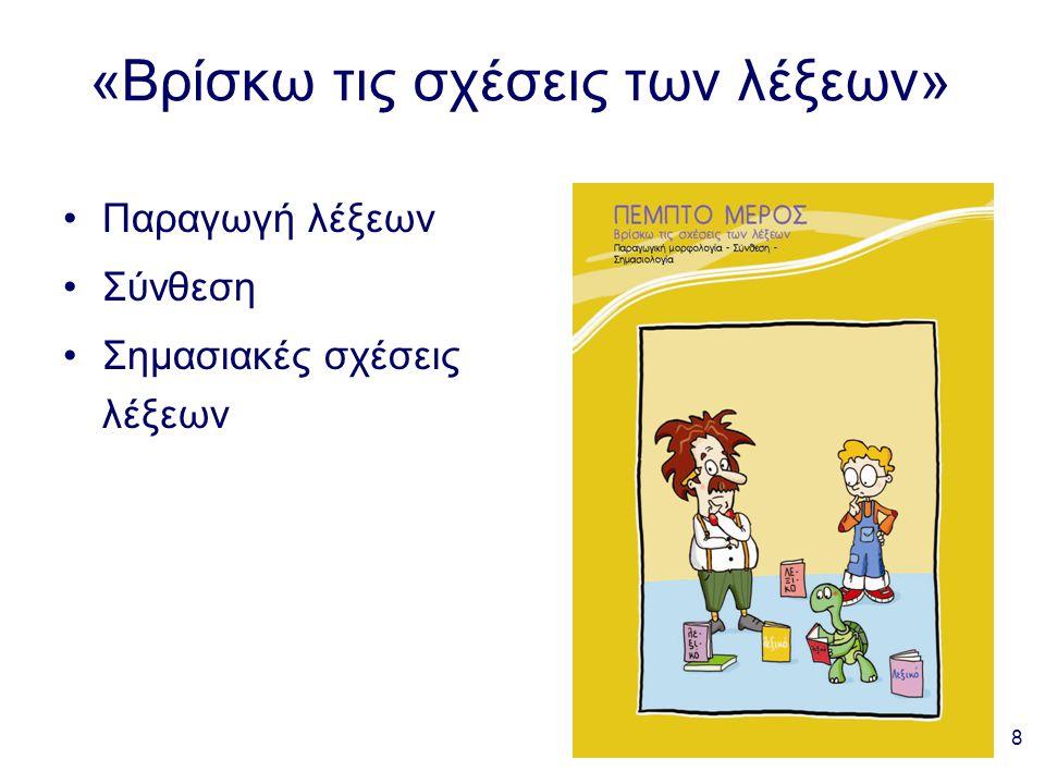 9 Χαρακτηριστικά της Γραμματικής •Βιβλίο αναφοράς •Περιλαμβάνει δύο επιπλέον επίπεδα περιγραφής της γλώσσας.