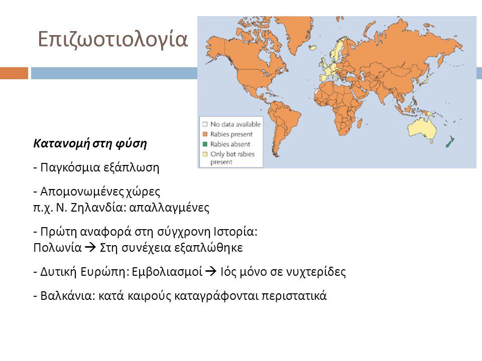 Επιζωοτιολογία Κατανομή στη φύση - Παγκόσμια εξάπλωση - Απομονωμένες χώρες π.χ. Ν. Ζηλανδία: απαλλαγμένες - Πρώτη αναφορά στη σύγχρονη Ιστορία: Πολωνί