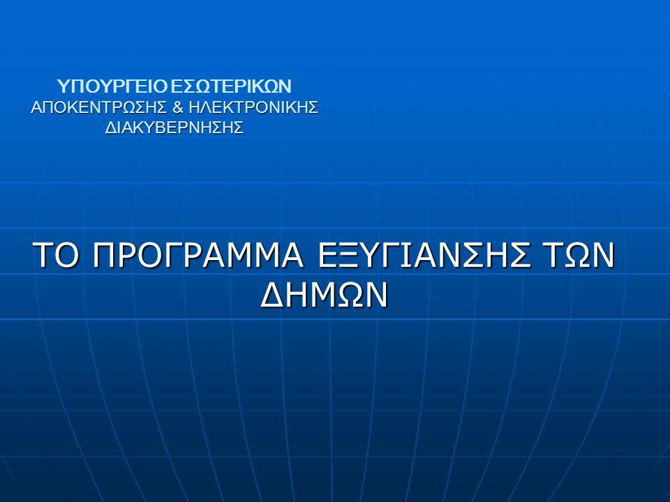 Στόχος του Προγράμματος Στόχος του Προγράμματος Εξυγίανσης είναι η αντιμετώπιση του προβλήματος των υπερχρεωμένων ΟΤΑ και η διασφάλιση της οικονομικής βιωσιμότητάς τους.