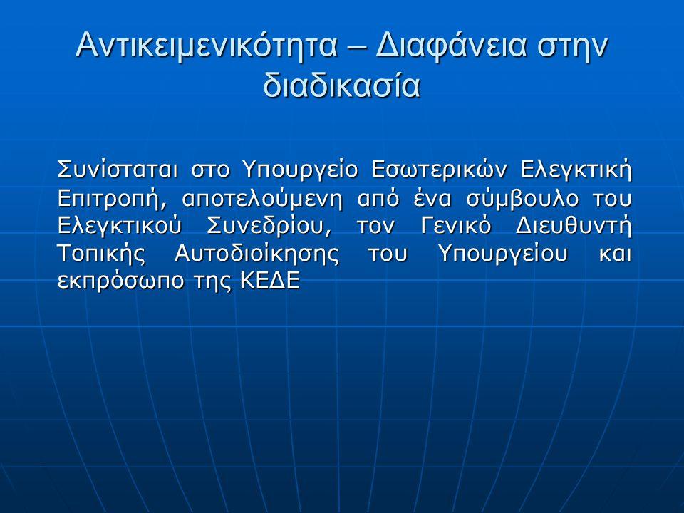 Οι δυνατότητες επηρεασμού της δημοσιονομικής κατάσταση της χώρας από τους ΟΤΑ είναι πολύ περιορισμένη λόγω • •του μικρού μεγέθους των εσόδων και δαπανών της Τοπικής Αυτοδιοίκησης, σε σχέση με το ΑΕΠ και το δημοσιονομικό χρέος, αλλά • •και του ότι η ελληνική Τοπική Αυτοδιοίκηση έχει το μικρότερο δανειακό βάρος στην ΕΕ (εκτός της Μάλτας)