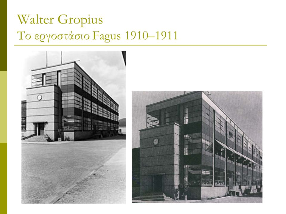 Walter Gropius Το εργοστάσιο Fagus 1910–1911