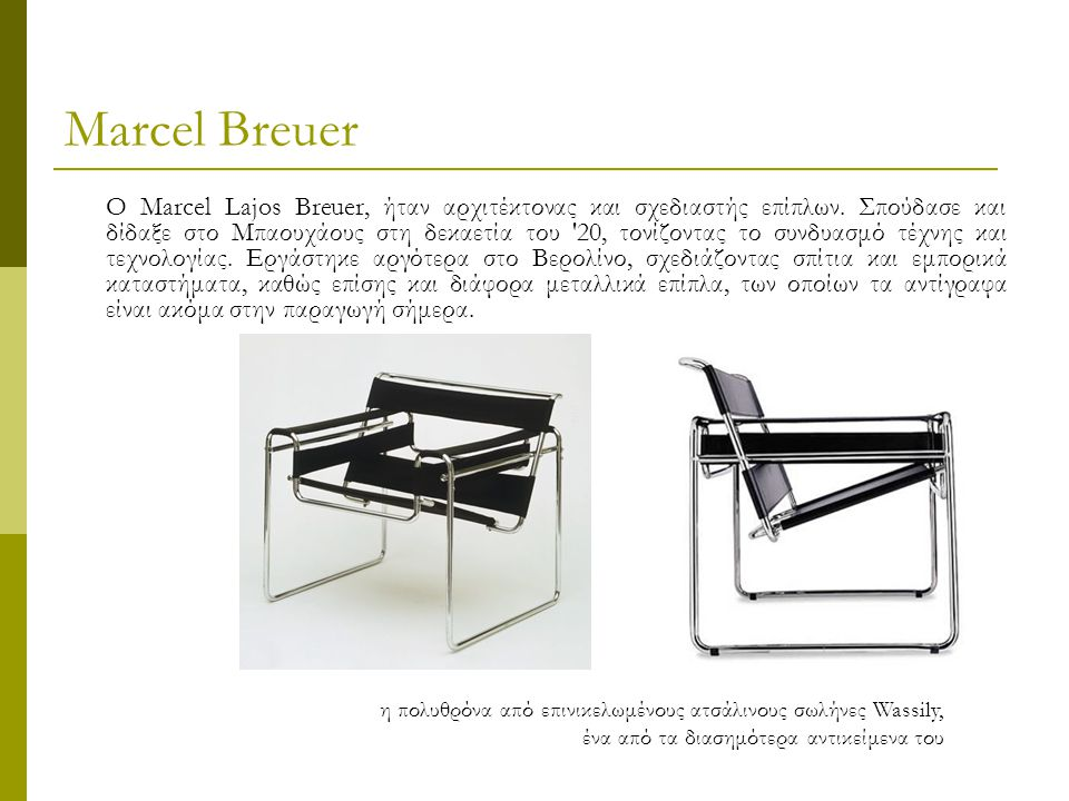 Marcel Breuer O Marcel Lajos Breuer, ήταν αρχιτέκτονας και σχεδιαστής επίπλων.