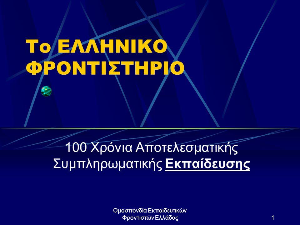 Ομοσπονδία Εκπαιδευτικών Φροντιστών Ελλάδος1 Το ΕΛΛΗΝΙΚΟ ΦΡΟΝΤΙΣΤΗΡΙΟ 100 Χρόνια Αποτελεσματικής Συμπληρωματικής Εκπαίδευσης