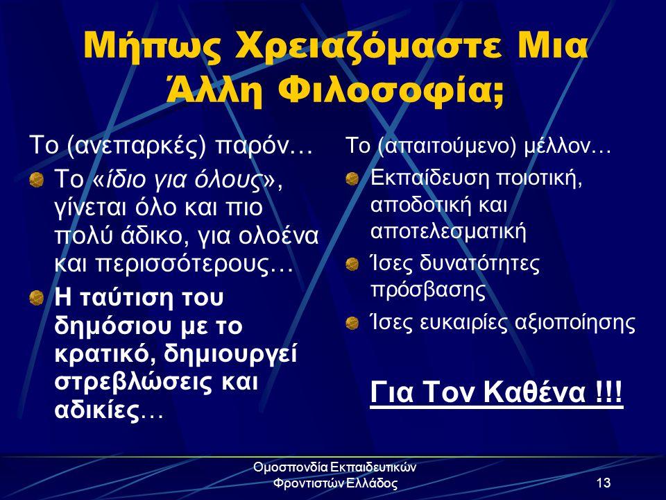 Ομοσπονδία Εκπαιδευτικών Φροντιστών Ελλάδος13 Μήπως Χρειαζόμαστε Μια Άλλη Φιλοσοφία; Το (ανεπαρκές) παρόν… Το «ίδιο για όλους», γίνεται όλο και πιο πο