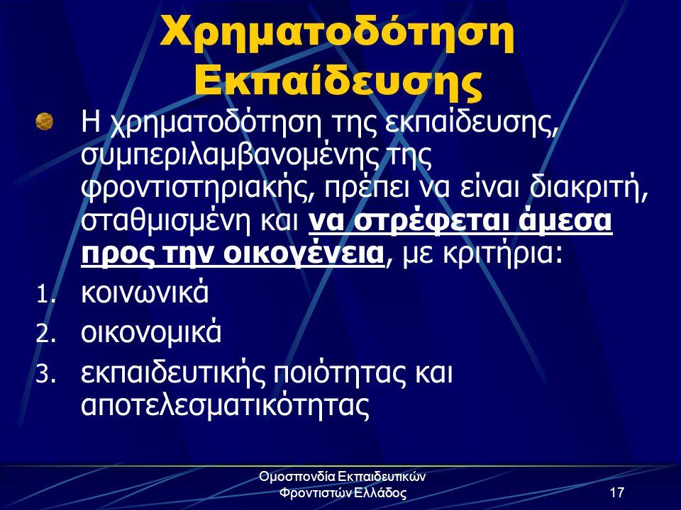 Ομοσπονδία Εκπαιδευτικών Φροντιστών Ελλάδος17 Χρηματοδότηση Εκπαίδευσης Η χρηματοδότηση της εκπαίδευσης, συμπεριλαμβανομένης της φροντιστηριακής, πρέπ