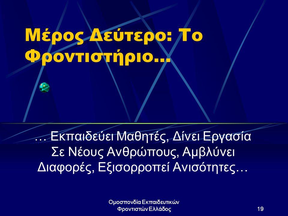 Ομοσπονδία Εκπαιδευτικών Φροντιστών Ελλάδος19 Μέρος Δεύτερο: Το Φροντιστήριο… … Εκπαιδεύει Μαθητές, Δίνει Εργασία Σε Νέους Ανθρώπους, Αμβλύνει Διαφορέ