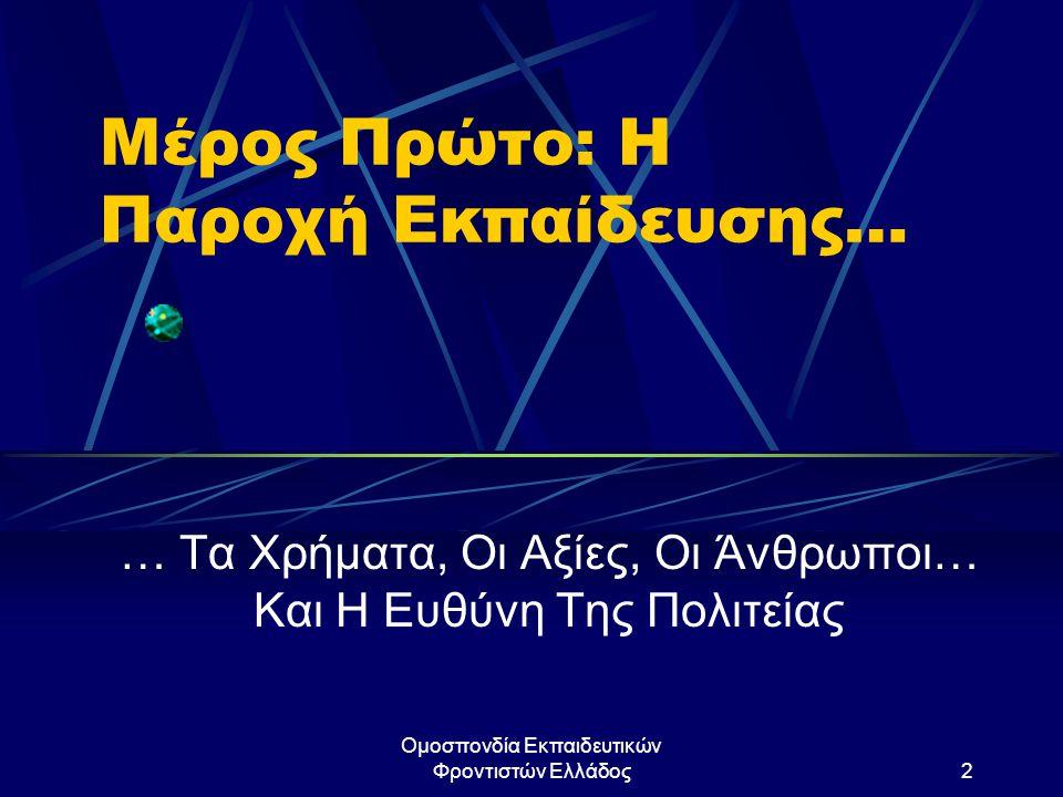 Ομοσπονδία Εκπαιδευτικών Φροντιστών Ελλάδος13 Μήπως Χρειαζόμαστε Μια Άλλη Φιλοσοφία; Το (ανεπαρκές) παρόν… Το «ίδιο για όλους», γίνεται όλο και πιο πολύ άδικο, για ολοένα και περισσότερους… Η ταύτιση του δημόσιου με το κρατικό, δημιουργεί στρεβλώσεις και αδικίες… Το (απαιτούμενο) μέλλον… Εκπαίδευση ποιοτική, αποδοτική και αποτελεσματική Ίσες δυνατότητες πρόσβασης Ίσες ευκαιρίες αξιοποίησης Για Τον Καθένα !!!