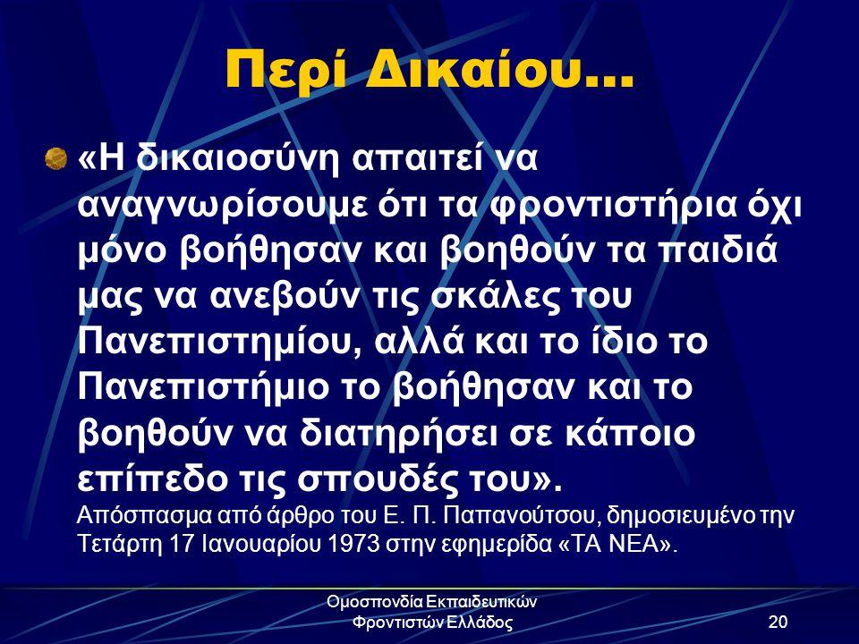 Ομοσπονδία Εκπαιδευτικών Φροντιστών Ελλάδος20 Περί Δικαίου… «Η δικαιοσύνη απαιτεί να αναγνωρίσουμε ότι τα φροντιστήρια όχι μόνο βοήθησαν και βοηθούν τ