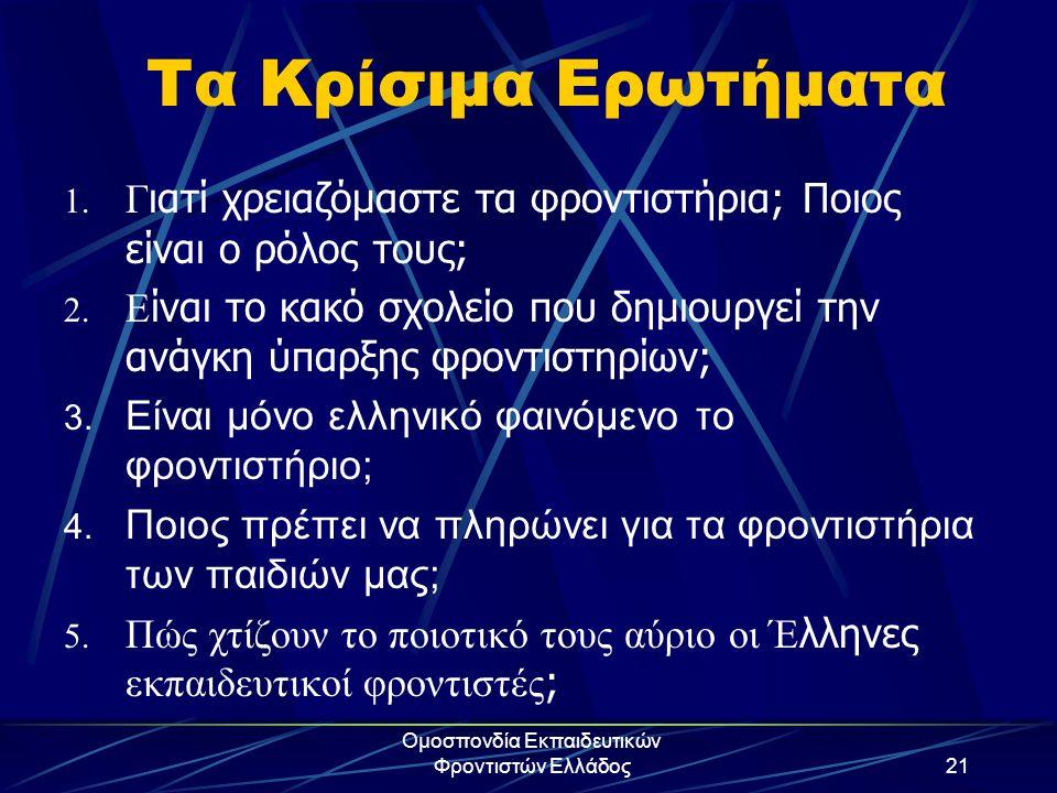 Ομοσπονδία Εκπαιδευτικών Φροντιστών Ελλάδος21 Τα Κρίσιμα Ερωτήματα 1. Γ ιατί χρειαζόμαστε τα φροντιστήρια; Ποιος είναι ο ρόλος τους; 2. Ε ίναι το κακό