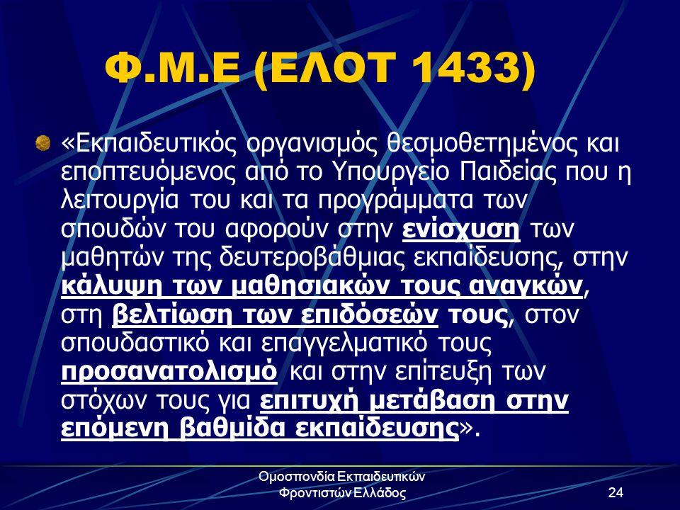 Ομοσπονδία Εκπαιδευτικών Φροντιστών Ελλάδος24 Φ.Μ.Ε (ΕΛΟΤ 1433) «Εκπαιδευτικός οργανισμός θεσμοθετημένος και εποπτευόμενος από το Υπουργείο Παιδείας π