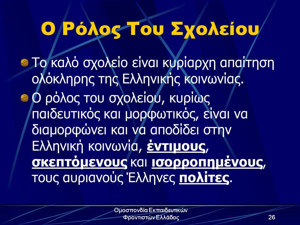 Ομοσπονδία Εκπαιδευτικών Φροντιστών Ελλάδος26 Ο Ρόλος Του Σχολείου Το καλό σχολείο είναι κυρίαρχη απαίτηση ολόκληρης της Ελληνικής κοινωνίας. Ο ρόλος