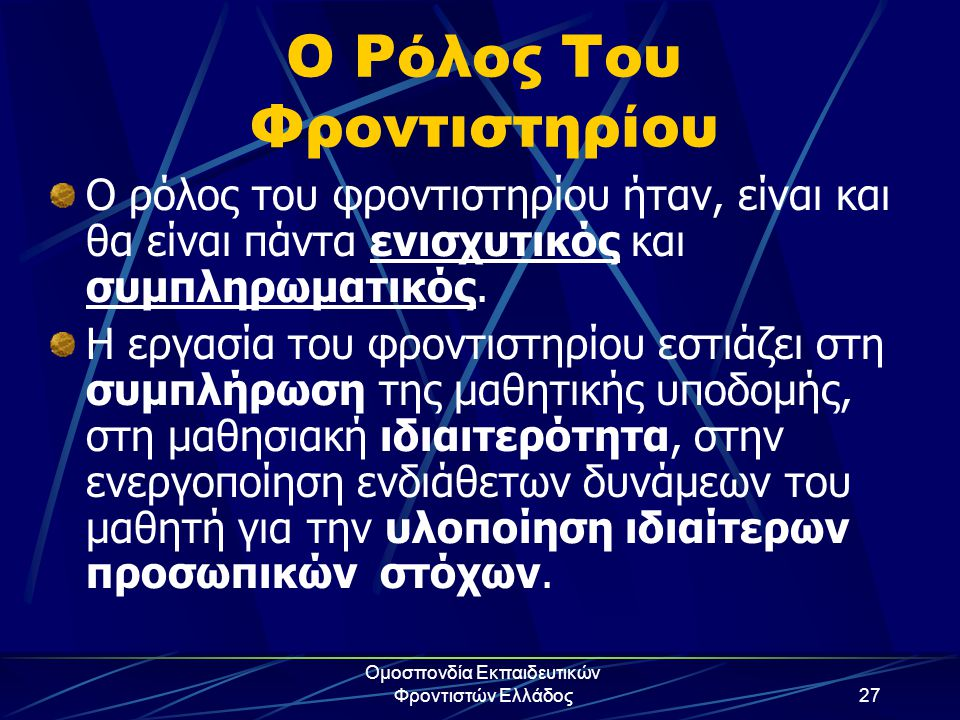 Ομοσπονδία Εκπαιδευτικών Φροντιστών Ελλάδος27 Ο Ρόλος Του Φροντιστηρίου Ο ρόλος του φροντιστηρίου ήταν, είναι και θα είναι πάντα ενισχυτικός και συμπλ