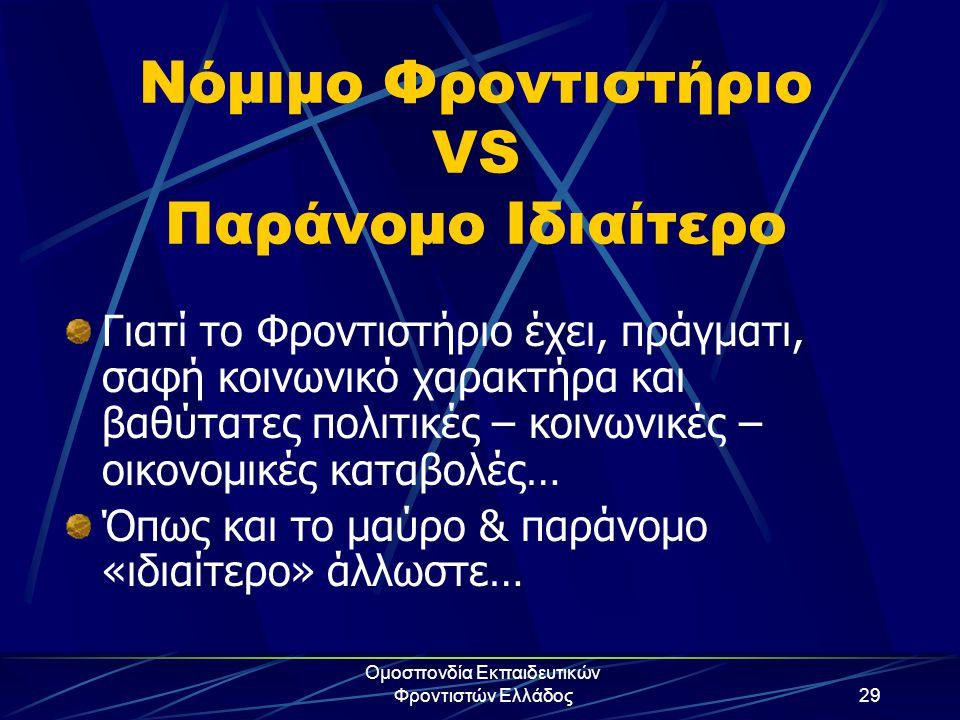 Ομοσπονδία Εκπαιδευτικών Φροντιστών Ελλάδος29 Νόμιμο Φροντιστήριο VS Παράνομο Ιδιαίτερο Γιατί το Φροντιστήριο έχει, πράγματι, σαφή κοινωνικό χαρακτήρα