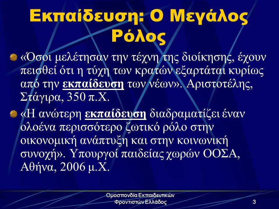 Ομοσπονδία Εκπαιδευτικών Φροντιστών Ελλάδος3 Εκπαίδευση: Ο Μεγάλος Ρόλος «Όσοι μελέτησαν την τέχνη της διοίκησης, έχουν πεισθεί ότι η τύχη των κρατών