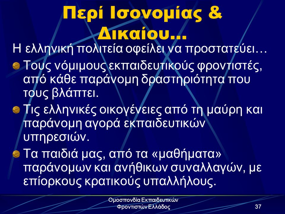 Ομοσπονδία Εκπαιδευτικών Φροντιστών Ελλάδος37 Περί Ισονομίας & Δικαίου… Η ελληνική πολιτεία οφείλει να προστατεύει… Τους νόμιμους εκπαιδευτικούς φροντ