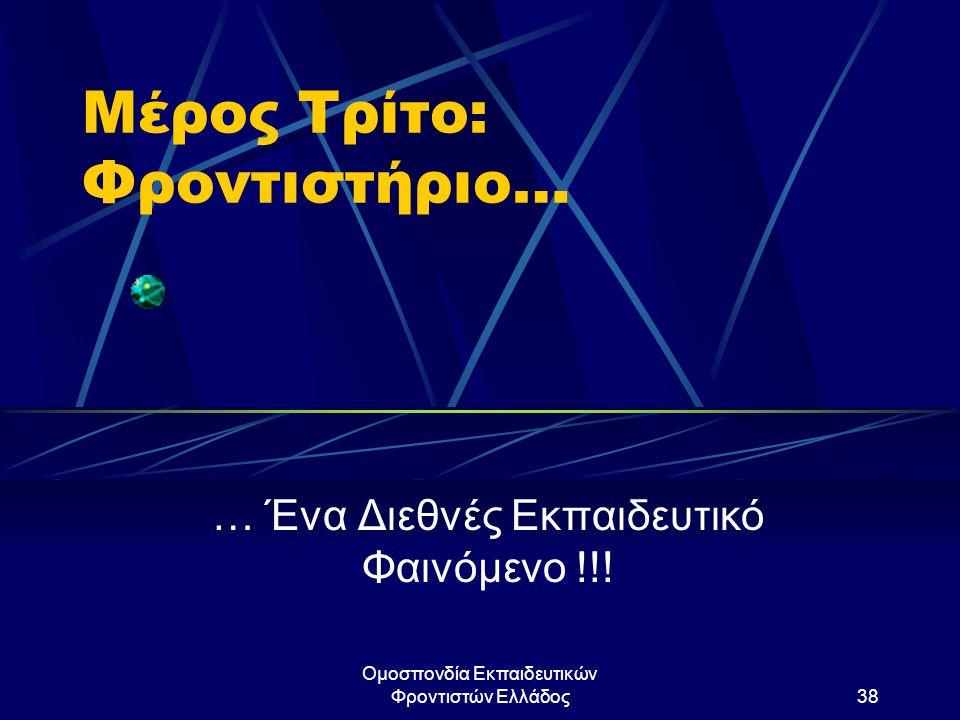 Ομοσπονδία Εκπαιδευτικών Φροντιστών Ελλάδος38 Μέρος Τρίτο: Φροντιστήριο… … Ένα Διεθνές Εκπαιδευτικό Φαινόμενο !!!