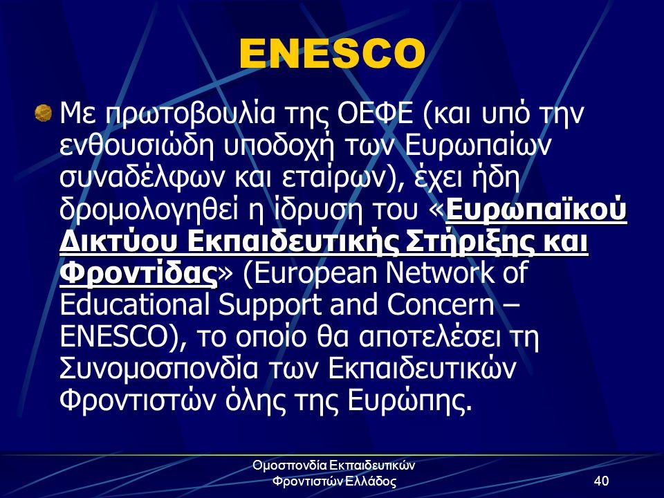 Ομοσπονδία Εκπαιδευτικών Φροντιστών Ελλάδος40 ENESCO Ευρωπαϊκού Δικτύου Εκπαιδευτικής Στήριξης και Φροντίδας Με πρωτοβουλία της ΟΕΦΕ (και υπό την ενθο