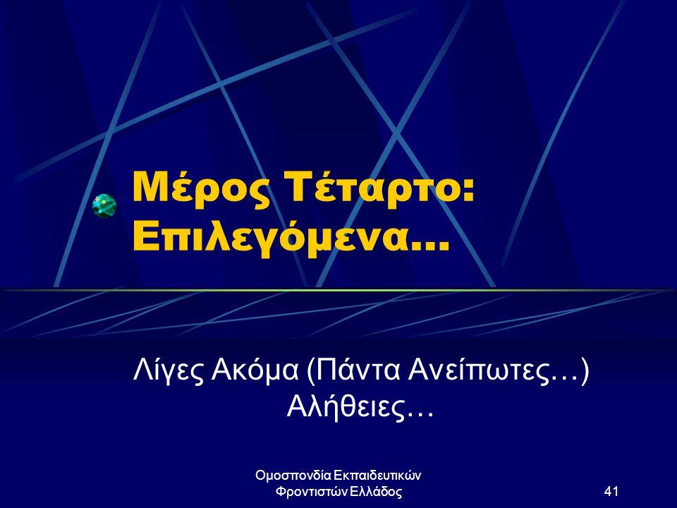 Ομοσπονδία Εκπαιδευτικών Φροντιστών Ελλάδος41 Μέρος Τέταρτο: Επιλεγόμενα… Λίγες Ακόμα (Πάντα Ανείπωτες…) Αλήθειες…
