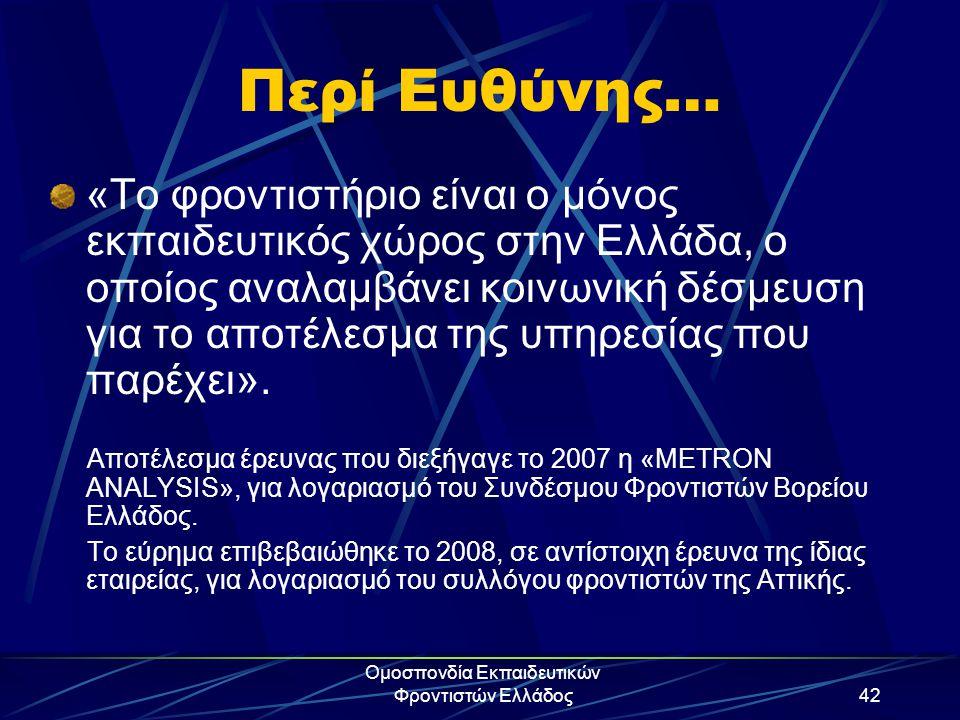 Ομοσπονδία Εκπαιδευτικών Φροντιστών Ελλάδος42 Περί Ευθύνης… «Το φροντιστήριο είναι ο μόνος εκπαιδευτικός χώρος στην Ελλάδα, ο οποίος αναλαμβάνει κοινω