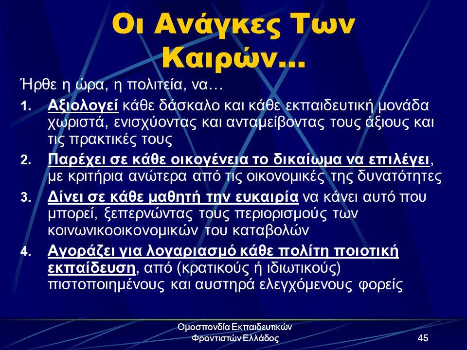 Ομοσπονδία Εκπαιδευτικών Φροντιστών Ελλάδος45 Οι Ανάγκες Των Καιρών… Ήρθε η ώρα, η πολιτεία, να… 1. Αξιολογεί κάθε δάσκαλο και κάθε εκπαιδευτική μονάδ