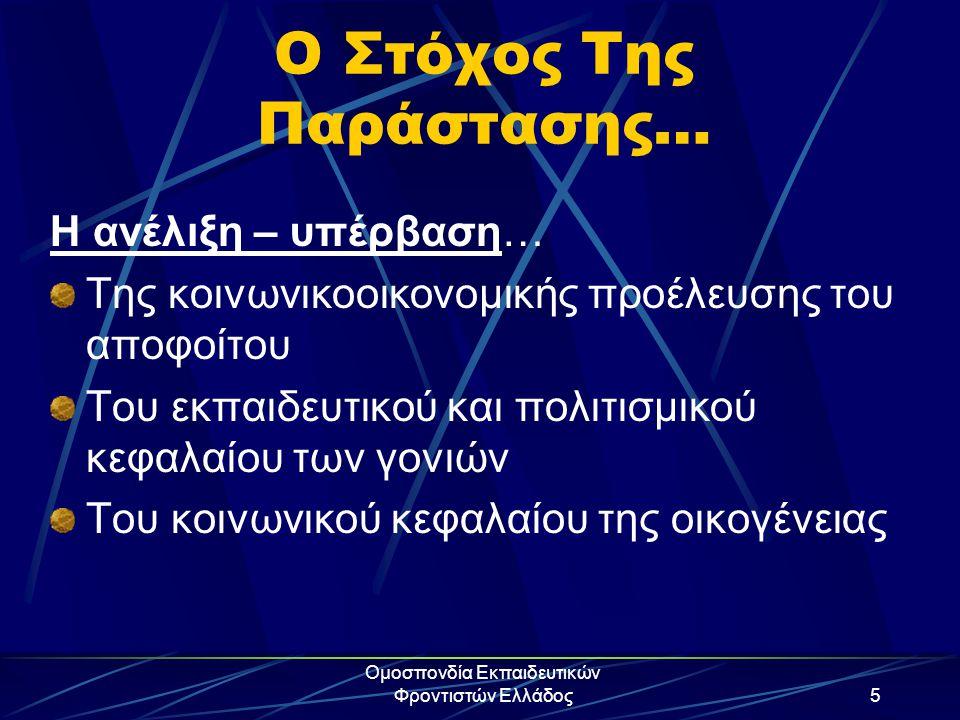 Ομοσπονδία Εκπαιδευτικών Φροντιστών Ελλάδος26 Ο Ρόλος Του Σχολείου Το καλό σχολείο είναι κυρίαρχη απαίτηση ολόκληρης της Ελληνικής κοινωνίας.