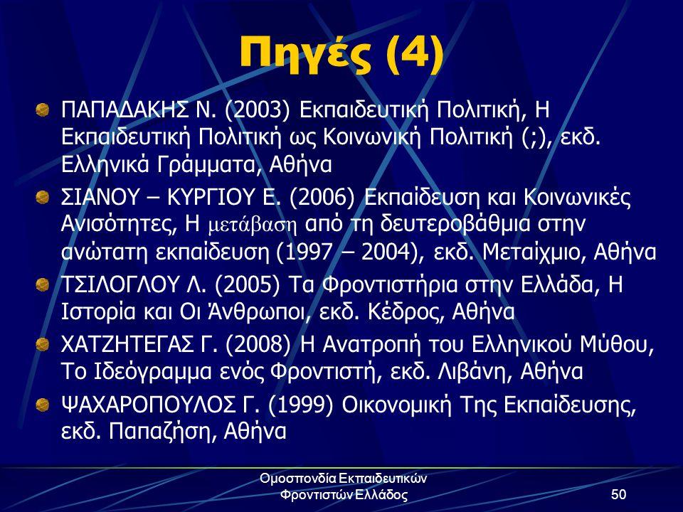Ομοσπονδία Εκπαιδευτικών Φροντιστών Ελλάδος50 Πηγές (4) ΠΑΠΑΔΑΚΗΣ Ν. (2003) Εκπαιδευτική Πολιτική, Η Εκπαιδευτική Πολιτική ως Κοινωνική Πολιτική (;),