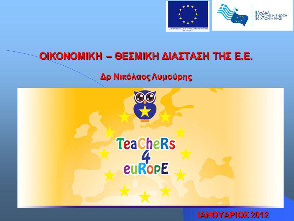  Εισαγωγικά  Τί είναι η Ευρωπαϊκή Ένωση ;  Σύντομη ιστορική αναδρομή / Σημεία-σταθμοί στην πορεία προς την ευρωπαϊκή ολοκλήρωση.