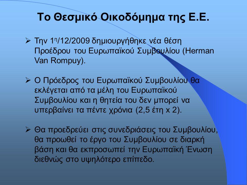 Το Θεσμικό Οικοδόμημα της Ε.Ε.  Την 1 η /12/2009 δημιουργήθηκε νέα θέση Προέδρου του Ευρωπαϊκού Συμβουλίου (Herman Van Rompuy).  Ο Πρόεδρος του Ευρω