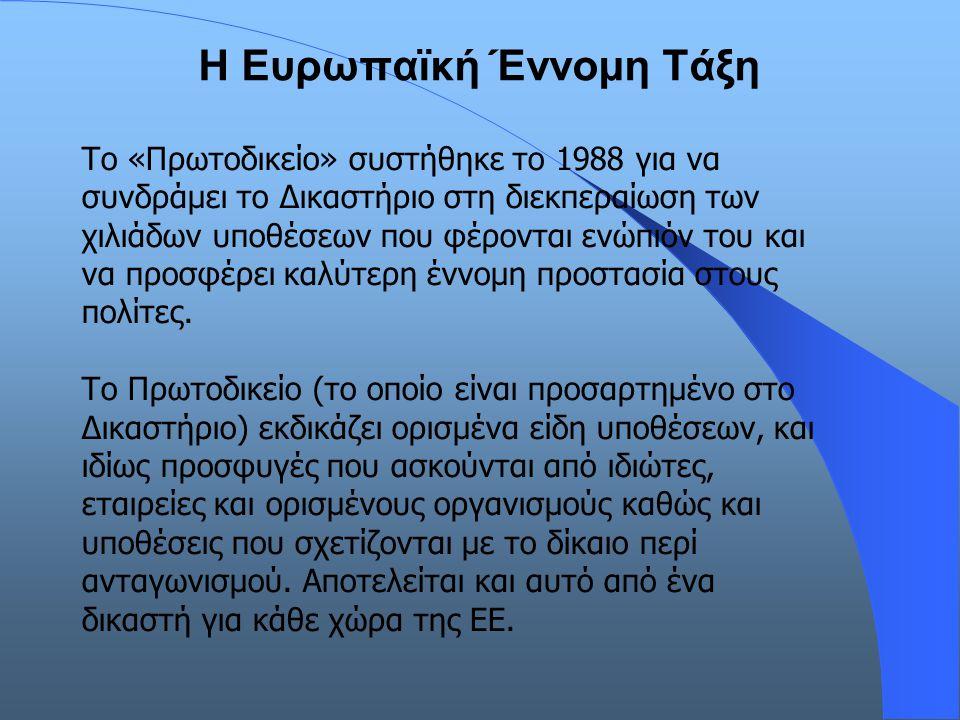 Η Ευρωπαϊκή Έννομη Τάξη Τo «Πρωτοδικείο» συστήθηκε το 1988 για να συνδράμει το Δικαστήριο στη διεκπεραίωση των χιλιάδων υποθέσεων που φέρονται ενώπιόν