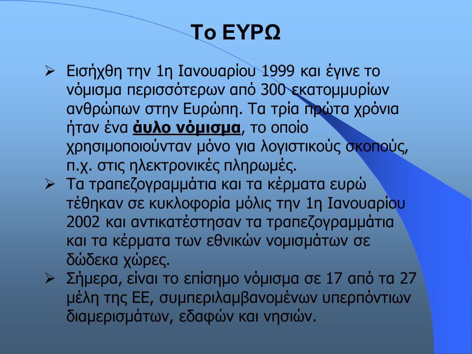 Το ΕΥΡΩ  Εισήχθη την 1η Ιανουαρίου 1999 και έγινε το νόμισμα περισσότερων από 300 εκατομμυρίων ανθρώπων στην Ευρώπη. Τα τρία πρώτα χρόνια ήταν ένα άυ